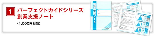 1.パーフェクトガイドシリーズ 創業ノート