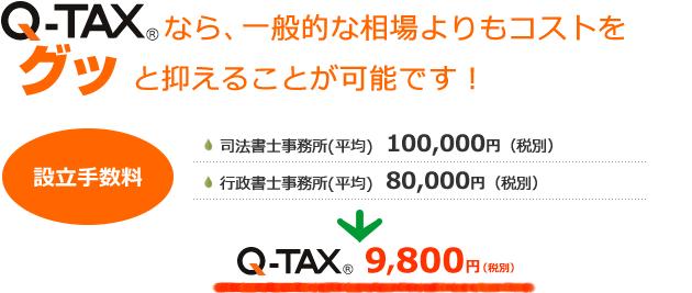 Q-TAXなら一般的な相場よりもコストをグっと抑えることが可能です!
