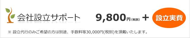 会社設立サポート:9,800円(税別)+設立実費