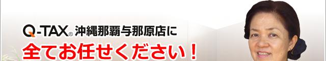 Q-TAX沖縄那覇与那原店に全てお任せください!
