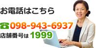 098-943-6937店舗番号は1999